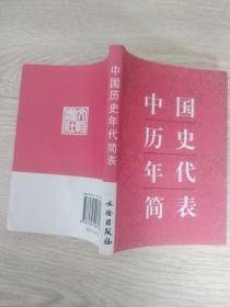 中國歷史年代簡表