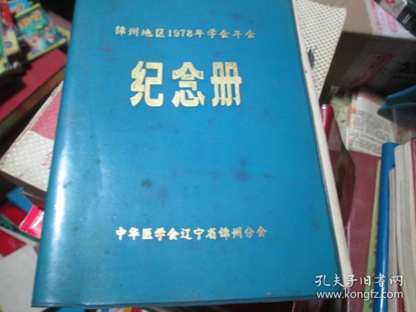 老日記本老筆記本:錦州地區1978年學會年會紀念冊 中華醫學會遼寧省錦州分會