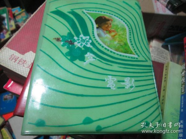 老日記本老筆記本:電影 塑料日記 北京制本總廠