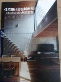 住宅設計終極解剖書:日本建筑師的居住智慧