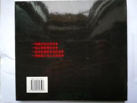 楚漢之戰(瑕疵本)