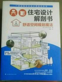 住宅設計解剖書:舒適空間規劃魔法