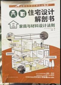 住宅設計解剖書:家具與材料設計法則