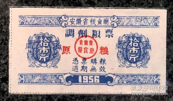 安徽省糧食廳調劑糧票1956原糧拾市斤1枚