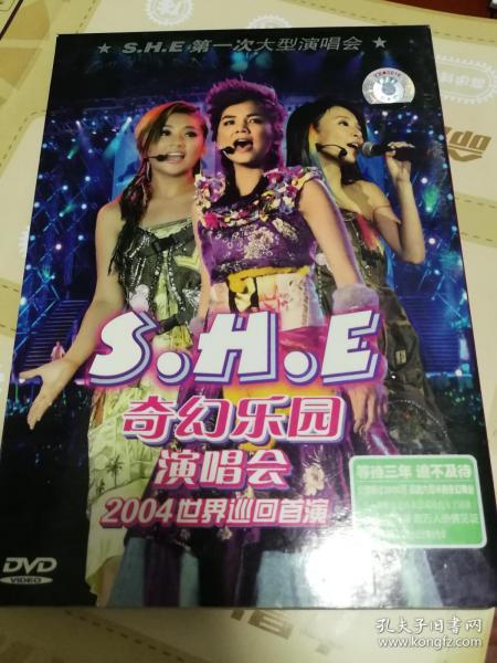 SHE奇幻樂園演唱會DVD 正版 2004世界巡回首演