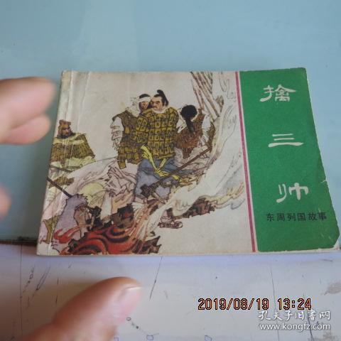 東周列國故事(擒三帥)