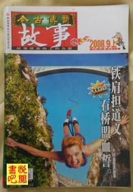 《今古傳奇故事版》(半月刊 2008年9月上)