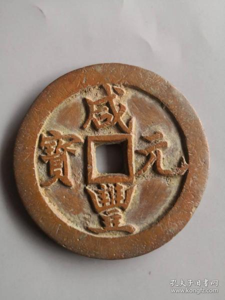 古錢幣。。。。。。。。
