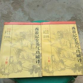 西游记全书气功破译(上,下)