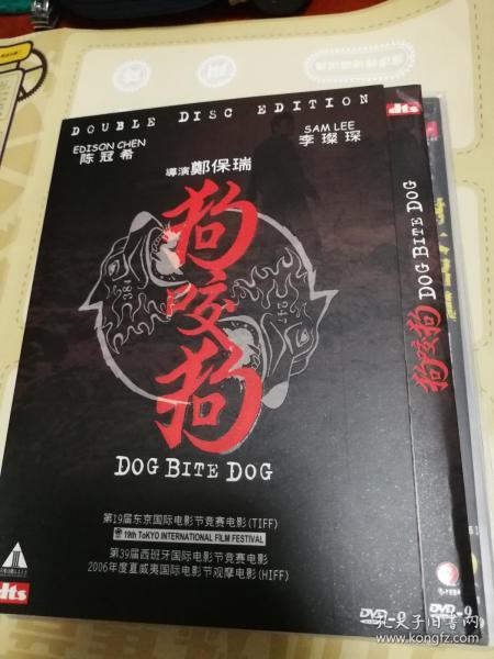 狗咬狗DVD9