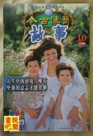 《今古傳奇故事版》(半月刊 2006年10月上)