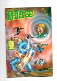 《超時空猴王孫悟空26—博士失蹤》
