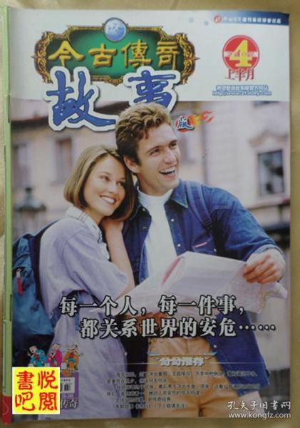 《今古傳奇故事版》(半月刊 2007年4月上)