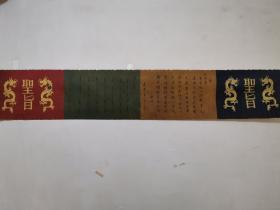 《圣旨》漢文滿文書法橫幅,詳可見細圖,底價出