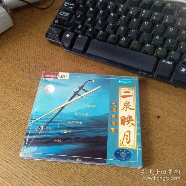 二泉映月之多姿多彩CD