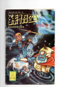 《超時空猴王孫悟空22—神秘彗星》