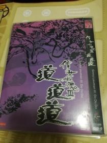 倩女幽魂3道道道DVD9 法國修復版