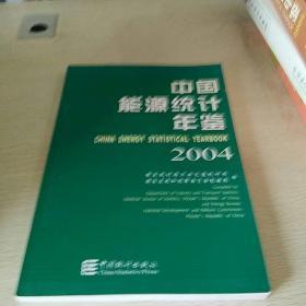 中國能源統計年鑒