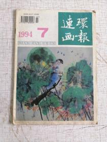 連環畫報1994-7