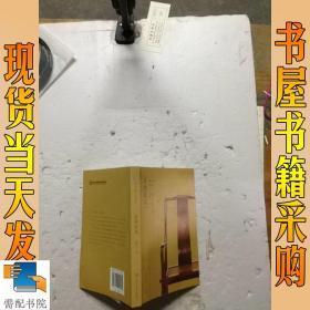 符号江苏·口袋本:苏作家具