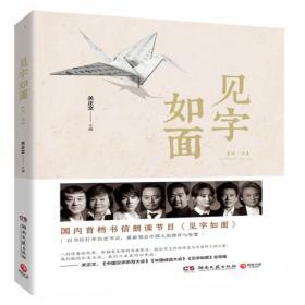 見字如面 湖南文藝出版社