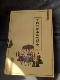 中國傳統市場發展史