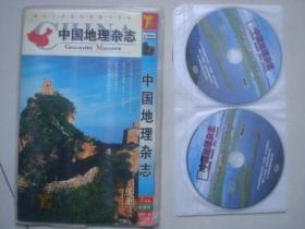 中国国家地理杂志4片装,完整版