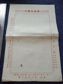 民國時期,寧波紹興眼科名家,百官章陸四世祖傳《章振和眼科》竹紙方劑用箋紙一張,尺寸28?18公分!
