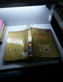 鲁迅经典选集超值白金版