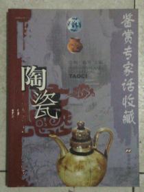 鉴赏专家话收藏/陶瓷