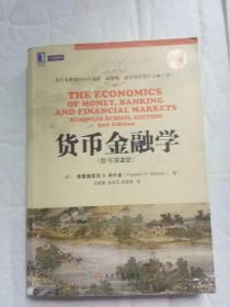 货币金融学