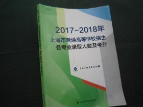 2017-2018年上海市普通高等學校招生各專業錄取人數及考分 正版