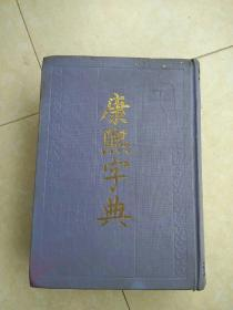 《康熙字典》(全一册)89年2月1版6印