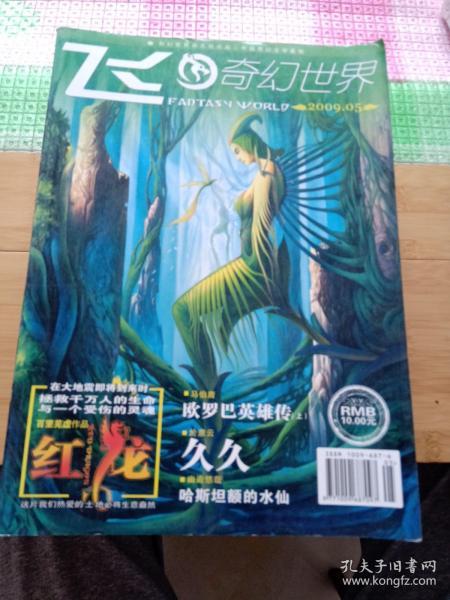 飛奇幻世界2009 5