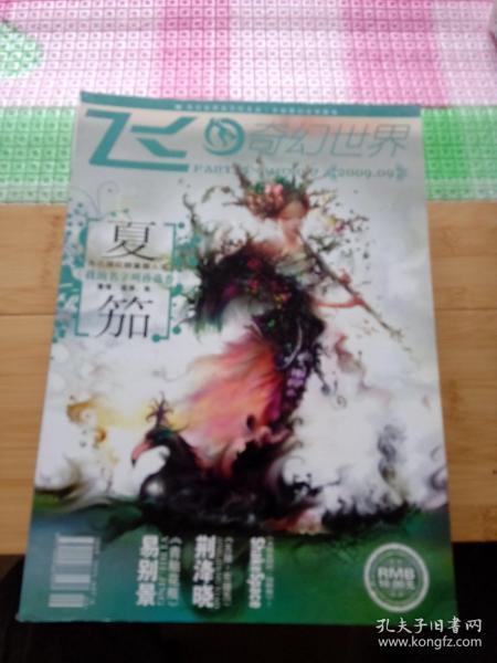 飛奇幻世界2009 9