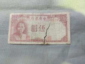 民國三十年中央銀行伍圓(冠號BB355179)