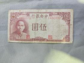 民國三十年中央銀行伍圓(冠號AD460330)