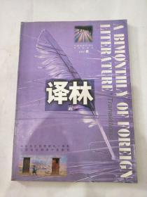 譯林1997年第6期