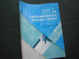 2017年上海市普通高等學校招生各專業錄取人數及考分 正版