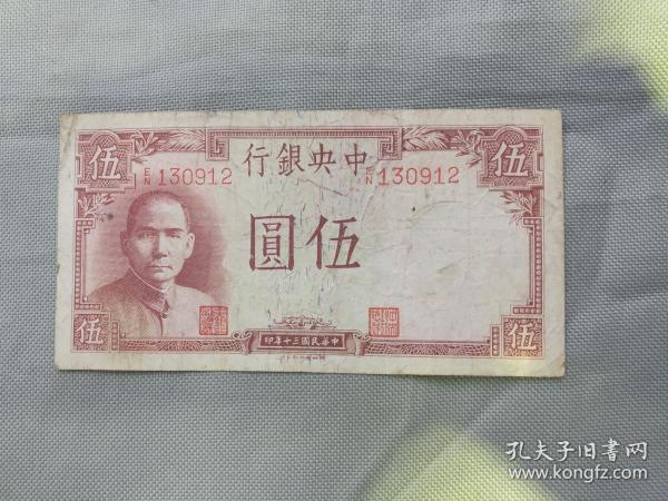 民國三十年中央銀行伍圓(冠號EN130912)