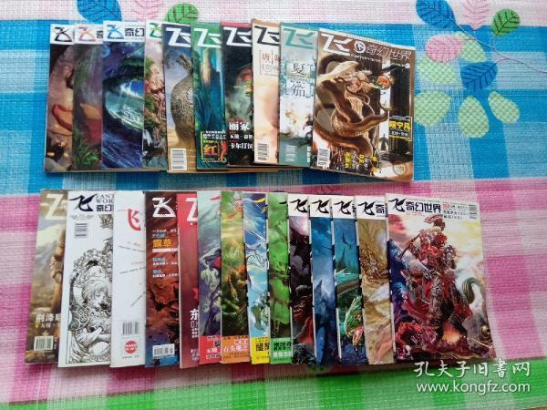 飛奇幻世界2008-2012