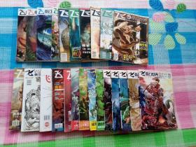 飞奇幻世界2008-2012