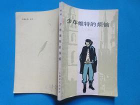少年维特的烦恼     歌德/著 /侯浚吉/译    上海译文出版社