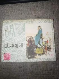 连环画:辽海崩溃——上美版《李自成》之十九(1982年初版)