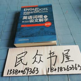 英语词根与单词的说文解字(新版)