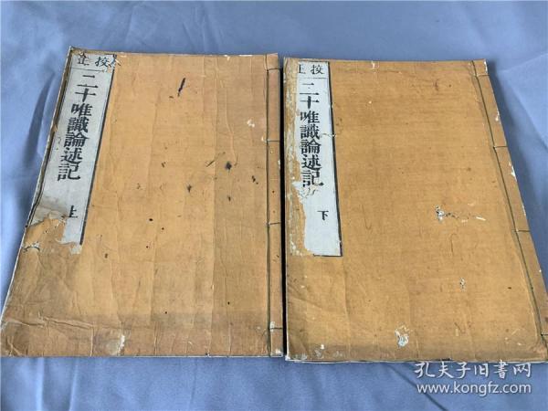 二十唯識論述記2冊全,世親菩薩造,唐三藏譯,和刻佛學,明和5年刊印