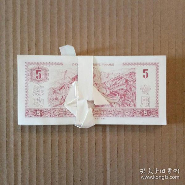 练功券 (5元)