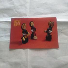 兔年實寄郵資明信片