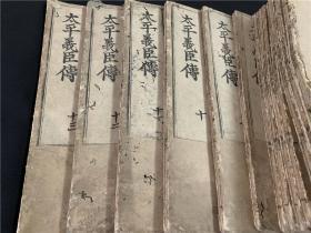 太平义臣传存13册,首册有木刻人物插图