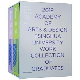 2019清华大学美术学院毕业生作品集9787112238286中国建筑工业